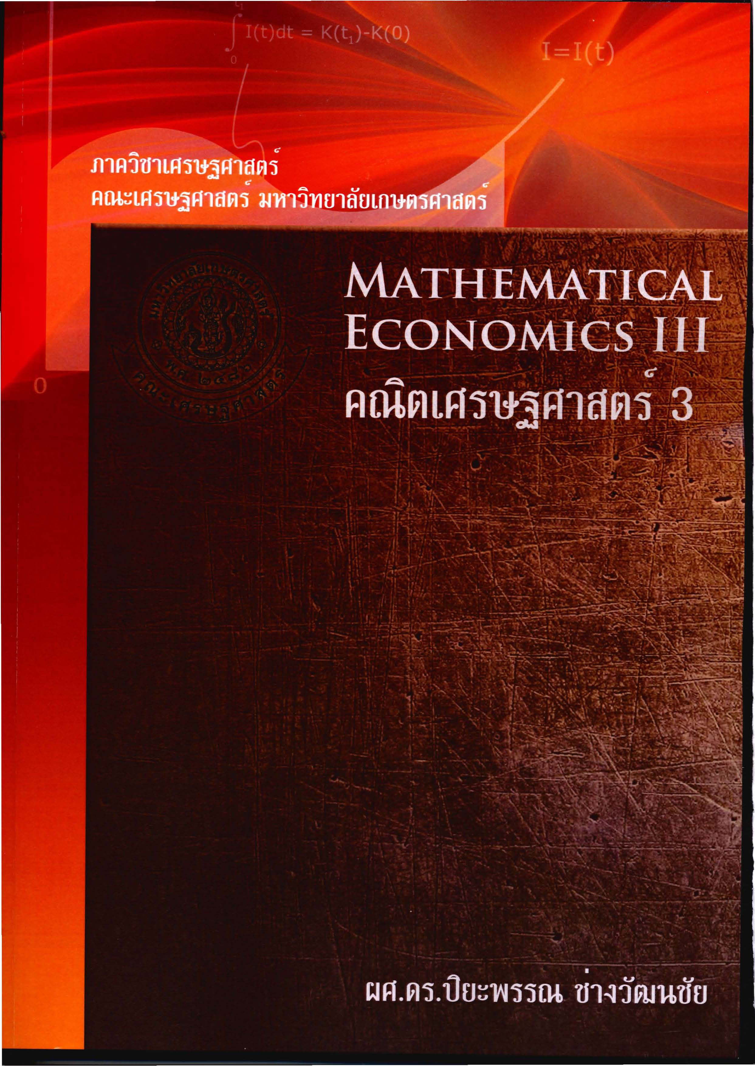 Mathematical Economics III