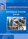 International-Economic-Syst