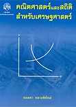 Mathematics-and-Statistics-