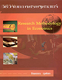 Research-Methodology-in-Eco