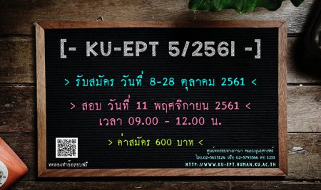 เปิดสอบ KU-EPT ครั้งที่ 5/2561