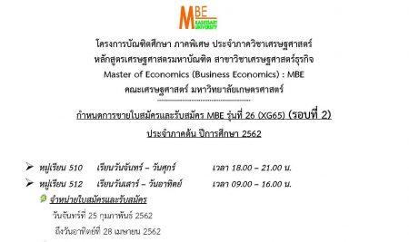หลักสูตรเศรษฐศาสตรมหาบัณฑิต สาขาวิชาเศรษฐศาสตร์ธุรกิจ (MBE) รับสมัคร รุ่นที่ 26 ภาคต้น ปีการศึกษา 2562 (รอบที่ 2)