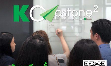ธนาคารกสิกรไทย ได้มีการเปิดรับสมัครนักศึกษาเพื่อเข้าฝึกงานในโครงการพิเศษที่ชื่อว่าK Capstoneรุ่นที่ 2 โดยจะมีการฝึกงานในช่วงเดือน มิถุนายน – กรกฎาคม2562ผ่านช่องทางออนไลน์