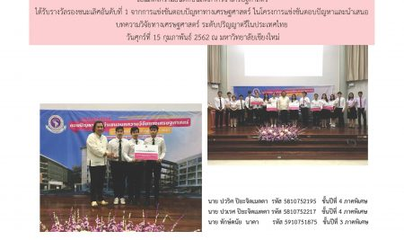 ขอแสดงความยินดีกับนิสิตภาควิชาเศรษฐศาสตร์ ได้รับรางวัลรองชนะเลิศอันดับที่ 1 จากการแข่งขันตอบปัญหาทางเศรษฐศาสตร์ ในโครงการแข่งขันตอบปัญหาและนำเสนอบทความวิจัยทางเศรษฐศาสตร์ ระดับปริญญาตรีในประเทศไทย   วันศุกร์ที่ 15 กุมภาพันธ์ 2562 ณ มหาวิทยาลัยเชียงใหม่