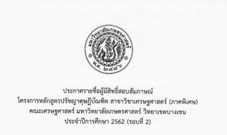 ประกาศรายชื่อผู้มีสิทธิ์สอบสัมภาษณ์โครงการหลักสูตรปรัชญาดุษฎีบัณฑิต สาขาวิชาเศรษฐศาสตร์ (ภาคพิเศษ) คณะเศรษฐศาสตร์ มหาวิทยาลัยเกษตรศาสตร์ วิทยาเขตบางเขน ประจำปีการศึกษา 2562 รอบที่ 2