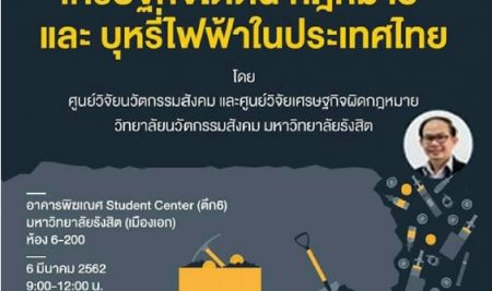 """ศูนย์วิจัยนวัตกรรมสังคม และศูนย์วิจัยเศรษฐกิจผิดกฎหมายวิทยาลัยนวัตกรรมสังคม มหาวิทยาลัยรังสิต จัดเสวนาในหัวข้อ """"เศรษฐกิจใต้ดิน กฎหมายและบุหรี่ไฟฟ้าในประเทศไทย"""" เมื่อวันที่ 6 มีนาคม 2562 เวลา 9.00 – 12.00 น. อาคารพิฆเณศ Student Center (ตึก6)  มหาวิทยาลัยรังสิต (เมืองเอก) ห้อง 6-200 โดย รศ.อุ่นกัง  แซ่ลิ้ม อาจารย์ประจำภาควิชาเศรษฐศาสตร์ คณะเศรษฐศาสตร์ มหาวิทยาลัยเกษตรศาสตร์ เป็นวิทยากรร่วมการเสวนา"""