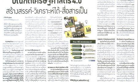 """ข่าวจากหนังสือพิมพ์ กรุงเทพธุรกิจ ฉบับวันที่ 2 เมษายน 2562 สรุปการสัมมนาวิชาการเรื่อง """"บัณฑิตเศรษฐศาสตร์ที่พึงประสงค์ในยุคเศรษฐกิจดิจิทัล"""" วันพฤหัสบดี ที่ 28 มีนาคม 2562 เวลา 13.00-16.30 น. ณ ห้อง EC 5205 ชั้น2 อาคารปฏิบัติการคณะเศรษฐศาสตร์ มหาวิทยาลัยเกษตรศาสตร์ บางเขน บัณฑิตเศรษฐศาสตร์ 4.0 สร้างสรรค์-วิเคราะห์ได้-สื่อสารเป็น"""