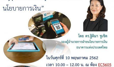 """ขอเชิญเข้าร่วม Brown Bag Seminar  เรื่อง """"ผลกระทบของ e-payment และ cryptocurrency ต่อการดำเนินนโยบายการเงิน""""  โดยวิทยากรคือ ดร.ฐิติมา ชูเชิด รองผู้อำนวยการ ฝ่ายนโยบายการเงิน ธนาคารแห่งประเทศไทย  วันศุกร์ที่ 10 พฤษภาคม 2562 เวลา 10.00 – 12.00 น.  ณ ห้อง EC5605 อาคารปฏิบัติการ คณะเศรษฐศาสตร์ มหาวิทยาลัยเกษตรศาสตร์"""