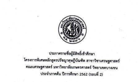 ประกาศรายชื่อผู้มีสิทธิ์เข้าศึกษาโครงการพิเศษหลักสูตรปรัชญาดุษฎีบัณฑิต สาขาวิชาเศรษฐศาสตร์ คณะเศรษฐศาสตร์ มหาวิทยาลัยเกษตรศาสตร์ วิทยาเขตบางเขน ประจำปีการศึกษา 2562 รอบที่ 2