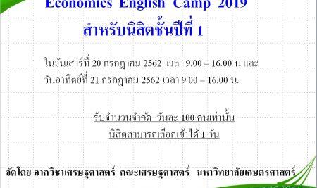 Economics English Camp 2019 สำหรับนิสิตชั้นปีที่ 1 ปีการศึกษา 2562