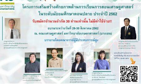 ขอเชิญ คุณครู/อาจารย์ระดับมัธยมศึกษา เข้าร่วมอบรม โครงการเสริมสร้างศักยภาพด้านการเรียนการสอนเศรษฐศาสตร์ ในระดับมัธยมศึกษาตอนปลาย ประจำปี 2562 ระหว่างวันที่ 28-30 สิงหาคม 2562 ณ คณะเศรษฐศาสตร์ มหาวิทยาลัยเกษตรศาสตร์ (บางเขน) รับจำนวนจำกัด 30 ท่าน (ไม่มีค่าใช้จ่าย)