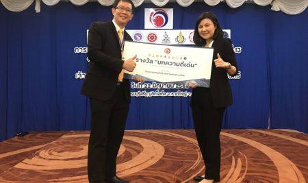 """ขอแสดงความยินดีกับนิสิตปริญญาโท MBE คุณเก็จชญา ปันดา  ได้รางวัล """"บทความดีเด่น""""  จากโครงการเศรษฐทัศน์ ของธนาคารแห่งประเทศไทย มอบในงานประชุมวิชาการระดับชาติของนักเศรษฐศาสตร์ ครั้งที่ 13 The 13th Nation Conference of Economists: เศรษฐศาสตร์ไม่ตาย (Econ Never Dies) 22 มิถุนายน 2562"""