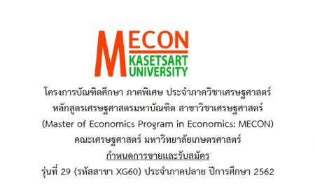 กำหนดการขายและรับสมัครโครงการบัณฑิตศึกษา ภาคพิเศษ ประจำภาควิชาเศรษฐศาสตร์หลักสูตรเศรษฐศาสตรมหาบัณฑิต สาขาวิชาเศรษฐศาสตร์ (MECON) รุ่นที่ 29 (รหัสสาขา XG60) ประจำภาคปลาย ปีการศึกษา 2562