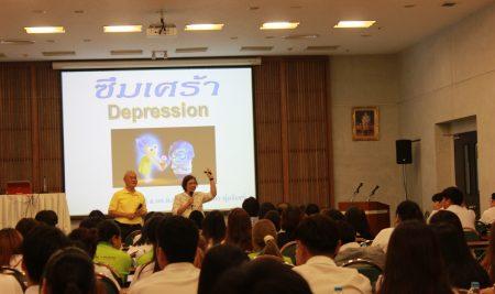โครงการสัมมนาหัวข้อเรื่อง โรคซึมเศร้าที่เกิดขึ้นในนิสิต โดยนายแพทย์นรวีร์ พุ่มจันทร์ จากสถาบันจิตเวชศาสตร์สมเด็จเจ้าพระยา และ ผู้ช่วยศาสตราจารย์ พันตรีหญิง ดร.พนมพร พุ่มจันทร์ จากภาควิชาจิตวิทยา คณะสังคมศาสตร์ ม.เกษตรศาสตร์ วันพฤหัสบดีที่ 25 กรกฎาคม 2562 เวลา 14.00-16.00 น. ณ ห้อง EC 5205 อาคารปฏิบัติการ คณะเศรษฐศาสตร์