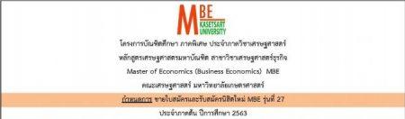 โครงการบัณฑิตศึกษา ภาคพิเศษ ประจำภาควิชาเศรษฐศาสตร์ หลักสูตรเศรษฐศาสตรมหาบัณฑิต สาขาวิชาเศรษฐศาสตร์ธุรกิจ Master of Economics (Business Economics) MBE กำหนดการ ขายใบสมัครและรับสมัครนิสิตใหม่ รุ่นที่ 27