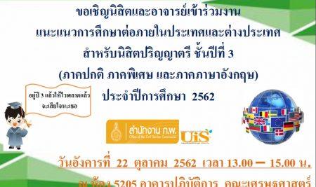 ภาควิชาเศรษฐศาสตร์ ขอเชิญนิสิตและอาจารย์เข้าร่วมงานแนะแนวศึกษาต่อภายในประเทศและต่างประเทศสำหรับนิสิตปริญญาตรี ชั้นปีที่ 3 (ภาคปกติ ภาคพิเศษ และภาคภาษาอังกฤษ) ประจำปีการศึกษา 2562 วันอังคารที่ 22 ตุลาคม 2562 เวลา 13-15 น. ณ ห้อง EC 5205 อาคารปฏิบัติการ คณะเศรษฐศาสตร์