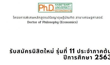 โครงการพิเศษหลักสูตรปรัชญาดุษฎีบัณฑิต สาขาวิชาเศรษฐศาสตร์ Doctor of Philosophy (Economics) รับสมัครนิสิตใหม่ รุ่นที่ 11 ประจำภาคต้น ปีการศึกษา 2563