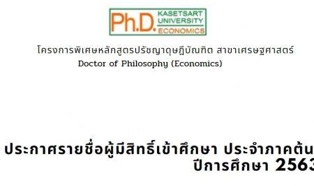 ประกาศรายชื่อผู้มีสิทธิ์เข้าศึกษาโครงการหลักสูตรปรัชญาดุษฎีบัณฑิต สาขาวิชาเศรษฐศาสตร์ (ภาคพิเศษ) คณะเศรษฐศาสตร์ มหาวิทยาลัยเกษตรศาสตร์ ภาคต้น ปีการศึกษา 2563