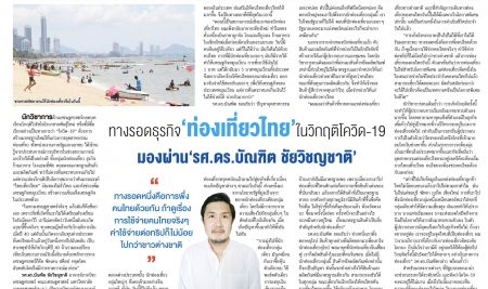 """รศ.ดร.บัณฑิต ชัยวิชญชาติ วิพากษ์สถานการณ์ท่องเที่ยวไทยในวันที่เจอเหตุวิกฤติจากโควิด-19  จากหนังสือพิมพ์ """"คมชัดลึก"""" วันพุธที่ 26 กุมภาพันธ์ พ.ศ. 2563"""