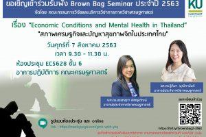 brownbag2-2563-4 (1)