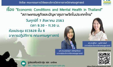 """ขอเชิญเข้าร่วมรับฟัง Brown Bag Seminar ประจำปี 2563 เรื่อง """"Economic Conditions and Mental Health in Thailand"""" (สภาพเศรษฐกิจและปัญหาสุขภาพจิตในประเทศไทย) วันศุกร์ที่ 7 สิงหาคม 2563 เวลา 9.30-11.30น. ห้องประชุม EC 5628 ชั้น 6 อาคารปฏิบัติการ คณะเศรษฐศาสตร์"""
