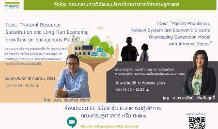 """ขอเชิญเข้าร่วมรับฟังสัมมนาวิชาการ  Brown Bag Seminar ประจำปี 2563 ครั้งที่ 4/2563  เรื่อง """"Natural Resource Substitution and Long-Run Economic Growth in an endogenous model"""" โดย อ.ดร.ห้องศิลป์ ศรีเกตุ อาจารย์ประจำภาควิชาเศรษฐศาสตร์ ในวันพฤหัสบดีที่ 10 กันยายน 2563 เวลา 10.00–12.00 น. และ ครั้งที่ 5/2563  เรื่อง """"Ageing Population, Pension System and Economic Growth: Overlapping Generation Model with Informal Sector"""" โดย อ.ดร.นวรัตน์  อาจารย์ประจำภาควิชาเศรษฐศาสตร์ ในวันพฤหัสบดีที่ 17 กันยายน 2563 เวลา 10.00–12.00 น. ห้องประชุม EC 5628 อาคารปฏิบัติการ คณะเศรษฐศาสตร์ มหาวิทยาลัยเกษตรศาสตร์"""