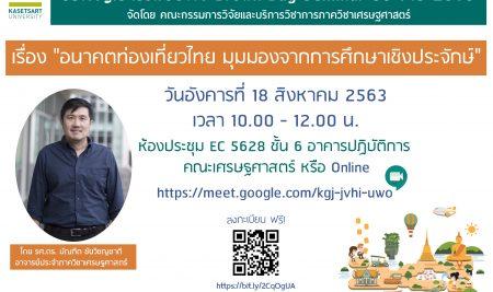 """อนาคตท่องเที่ยวไทยจากนี้ไปจะเป็นอย่างไร? มาฟังกันนะครับใน Brown Bag Seminar เรื่อง """"อนาคตท่องเที่ยวไทย มุมมองจากการศึกษาเชิงประจักษ์"""" โดย รศ.ดร.บัณฑิต ชัยวิชญชาติ อาจารย์ประจำภาควิชาเศรษฐศาสตร์ คณะเศรษฐศาสตร์ มหาวิทยาลัยเกษตรศาสตร์ ในวันอังคารที่ 18 สิงหาคม 2563 เวลา 10-12 น. ห้องประชุม EC5628 ชั้น 6 อาคารปฎิบัติการคณะเศรษฐศาสตร์ หรือรับฟังได้ทางออนไลน์ Link Google Meet"""