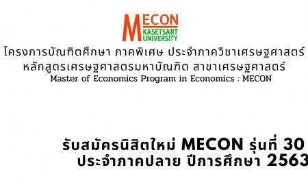 โครงการบัณฑิตศึกษา ภาคพิเศษ ประจำภาควิชาเศรษฐศาสตร์ หลักสูตรเศรษฐศาสตรมหาบัณฑิต สาขาวิชาเศรษฐศาสตร์ MECON รุ่นที่ 30 ประจำภาคปลาย ปีการศึกษา 2563