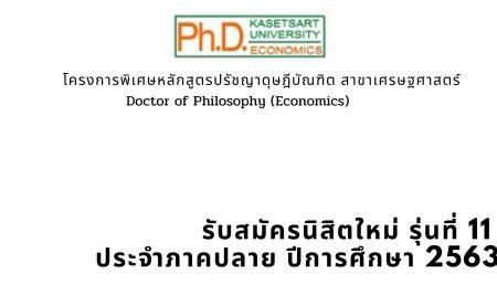 การรับสมัคร นิสิต ปริญญาเอก รุ่นที่ 11 สาขาวิชาเศรษฐศาสตร์ (ภาคพิเศษ) ประจำภาคปลาย ปีการศึกษา 2563