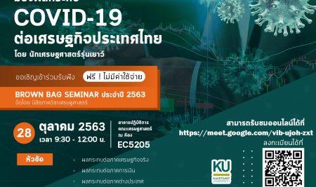 ขอเชิญเข้าร่วมรับฟัง BROWN BAG SEMINAR ประจำปี 2563 เรื่อง มองผลกระทบ COVID-19 ต่อเศรษฐกิจประเทศไทย โดย นักเศรษฐศาสตร์รุ่นเยาว์ ในวันพุธที่ 28 ตุลาคม 2563 เวลา 9.30 – 12.00 น. ณ ห้อง EC5205 อาคารปฏิบัติการ คณะเศรษฐศาสตร์ จัดโดย นิสิตภาควิชาเศรษฐศาสตร์
