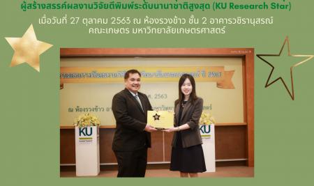 ภาควิชาเศรษฐศาสตร์ ขอแสดงความยินดีกับอาจารย์ที่ได้รับรางวัลนักวิจัยรุ่นเยาว์ผู้สร้างสรรค์ผลงานวิจัยตีพิมพ์ระดับนานาชาติสูงสุด (KU Research Star) :  ผศ.ดร.อรรถสุดา  เลิศกุลวัฒน์