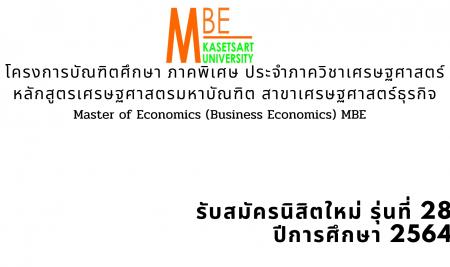 โครงการบัณฑิตศึกษา ภาคพิเศษ ประจำภาควิชาเศรษฐศาสตร์ หลักสูตรเศรษฐศาสตรมหาบัณฑิต สาขาวิชาเศรษฐศาสตร์ธุรกิจ (MBE) รับสมัคร รุ่นที่ 28 ปีการศึกษา 2564