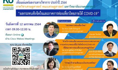 """ขอเชิญร่วมงานสัมมนาเพื่อเผยแพร่ผลงานทางวิชาการ ประจำปี 2564 ของภาควิชาเศรษฐศาสตร์ คณะเศรษฐศาสตร์ มหาวิทยาลัยเกษตรศาสตร์ ภายใต้ธีม """"ผลกระทบเชิงจิตใจและภาคการท่องเที่ยวไทยภายใต้ COVID-19"""" ในวันอังคารที่ 12 มกราคม 2564 เวลา 09.00-12.00 น. บทความ 3 เรื่อง ได้แก่ 1. ผลงานวิจัยเรื่อง """"อนาคตการท่องเที่ยวไทย"""" โดย รศ.ดร.บัณฑิตชัย วิชญชาติ และมีผู้วิจารณ์บทความคือ นายมงคล วิมลรัตน์ ผู้ช่วยปลัดกระทรวงการท่องเที่ยวและกีฬา 2. ผลงานวิจัยเรื่อง """"ตัวทวีการท่องเที่ยวและผลกระทบจากสถานการณ์การแพร่ระบาดของเชื้อไวรัสโคโรน่า (COVID-19) ที่มีต่อภาคการท่องเที่ยวและเศรษฐกิจไทย"""" โดย ผศ.ดร.พุฒิพัฒน์ ทวีวชิรพัฒน์ และมีผู้วิจารณ์บทความคือ ผศ.ดร.ธีรวุฒิ ศรีพินิจ อาจารย์ประจำคณะเศรษฐศาสตร์ มหาวิทยาลัยธรรมศาสตร์ และ 3. ผลงานวิจัยเรื่อง """"การฆ่าตัวตายเลียนแบบในประเทศไทย"""" โดย รศ.ดร.อรุณี ปัญญสวัสดิ์สุทธิ์ และมีผู้วิจารณ์บทความคือ นพ.ณัฐกร จำปาทอง ผู้อำนวยการโรงพยาบาลจิตเวชขอนแก่นราชนครินทร์"""
