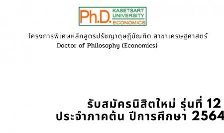 โครงการหลักสูตรปรัชญาดุษฎีบัณฑิต สาขาวิชาเศรษฐศาสตร์ (ภาคพิเศษ) เปิดรับนิสิตใหม่รุ่นที่ 12 ประจำภาคต้น ปีการศึกษา 2564