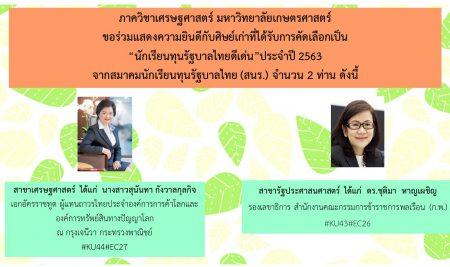 """ภาควิชาเศรษฐศาสตร์ คณะเศรษฐศาสตร์ มหาวิทยาลัยเกษตรศาสตร์ ขอร่วมแสดงความยินดีกับศิษย์เก่า น.ส.สุนันทา กังวาลกุลกิจ และ ดร.ชุติมา หาญเผชิญ ที่ได้รับการคัดเลือกเป็น """"นักเรียนทุนรัฐบาลไทยดีเด่น"""" ประจำปี 2563 จากสมาคมนักเรียนทุนรัฐบาลไทย (สนร.)"""