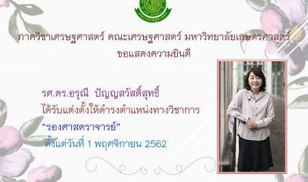 ภาควิชาเศรษฐศาสตร์ขอแสดงความยินดีกับ รศ.ดร.อรุณี ปัญญสวัสดิ์สุทธิ์ ที่ได้รับแต่งตั้งให้ดำรงตำแหน่งทางวิชาการ (รศ) รองศาสตราจารย์ ตั้งแต่วันที่ 1 พฤศจิกายน 2562