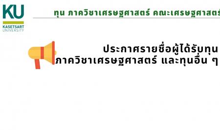 ประกาศรายชื่อผู้ได้รับทุนภาควิชาเศรษฐศาสตร์ และทุนอื่น ๆ ณ 9 กุมภาพันธ์ 2564