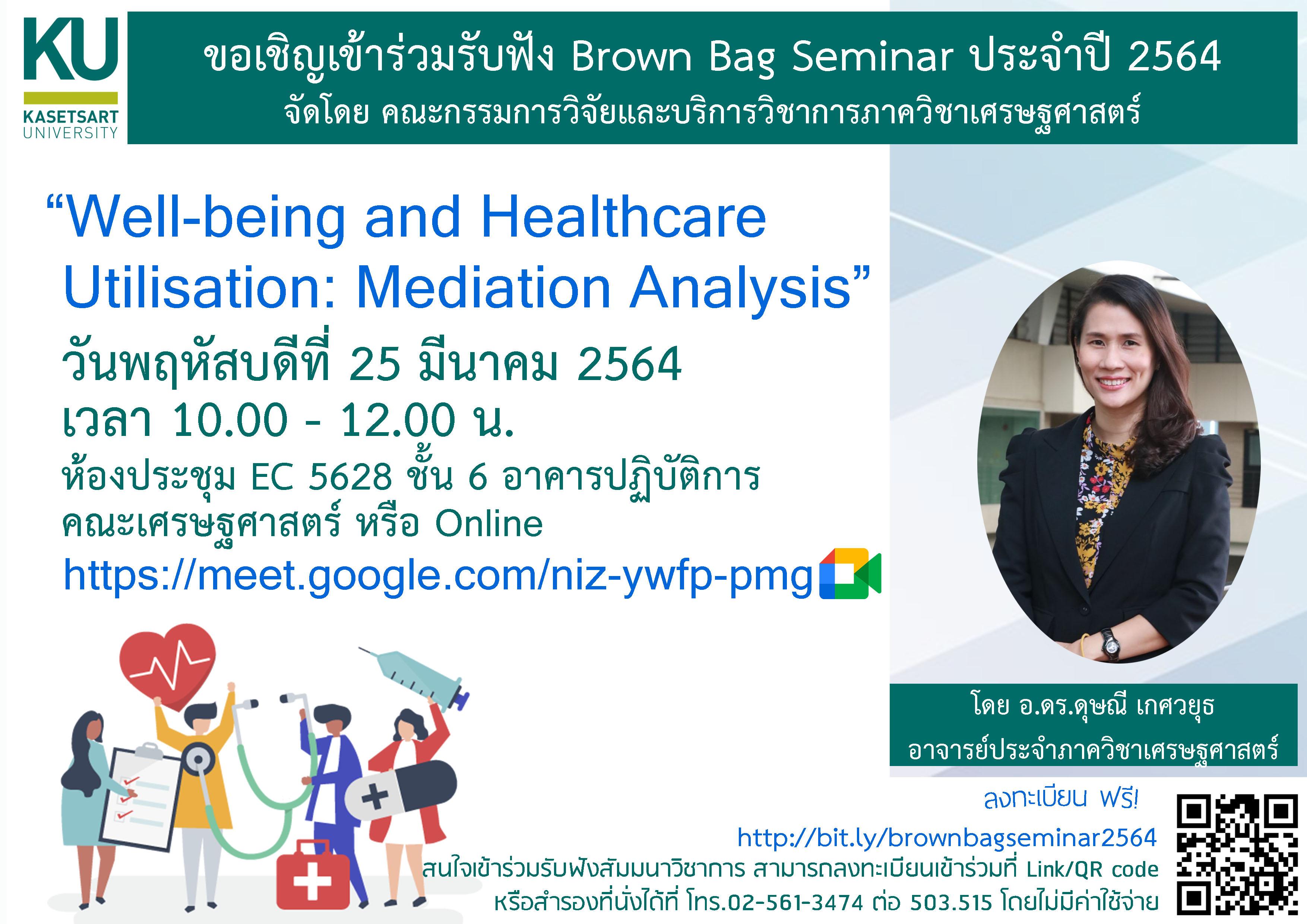 """ขอเชิญคณาจารย์ นิสิต และบุคคลทั่วไป เข้าร่วมการสัมมนา Brown Bag Seminar ครั้งที่ 3/2564 ในหัวข้อเรื่อง """"Well-being and Healthcare Utilisation : Mediation Analysis"""" โดย อ.ดร.ดุษณี เกศวยุธ อาจารย์ประจำภาควิชาเศรษฐศาสตร์ ในวันพฤหัสบดีที่ 25 มีนาคม 2564 เวลา 10.00-12.00 น.ณ ห้องประชุม EC5628 อาคารปฏิบัติการ คณะเศรษฐศาสตร์ จัดโดย คณะกรรมการวิจัยและบริการวิชาการภาควิชาเศรษฐศาสตร์ คณะเศรษฐศาสตร์"""