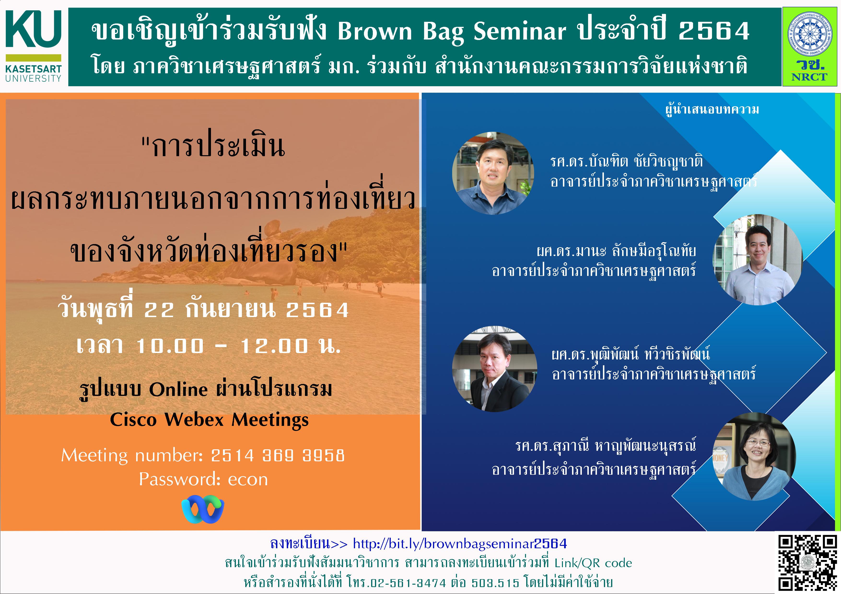 """ขอเชิญเข้าร่วมรับฟังสัมมนาวิชาการ Brown Bag Seminar ประจำปี 2564 ครั้งที่ 5 โดย ภาควิชาเศรษฐศาสตร์ มก. ร่วมกับ สำนักงานคณะกรรมการวิจัยแห่งชาติ  เรื่อง""""การประเมินผลกระทบภายนอกจากการท่องเที่ยวของจังหวัดท่องเที่ยวรอง"""" ในวันพุธที่ 22 กันยายน 2564 เวลา 10.00–12.00 น."""